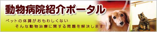 動物病院紹介ポータル